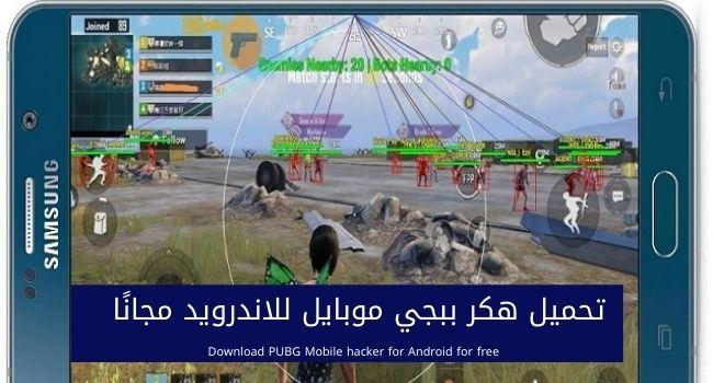 -Download-PUBG-Mobile-hacker-for-Android-free تحميل هكر ببجي موبايل للأندرويد - HACK PUBG MOBILE FOR ANDROID
