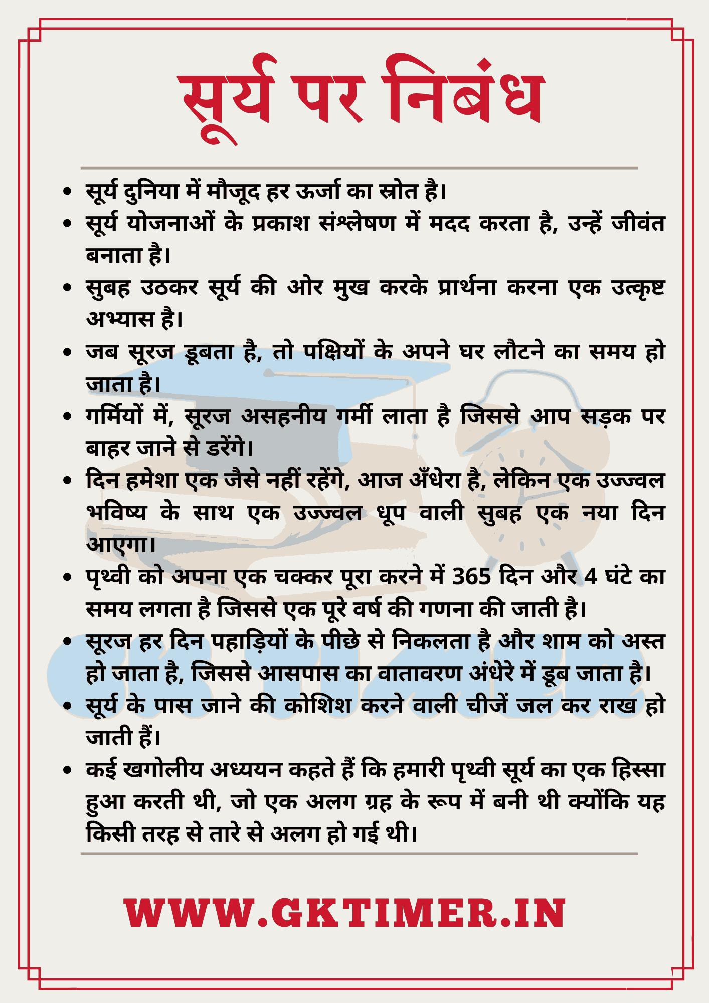 सूर्य पर निबन्ध   Essay on Sun in Hindi   10 Lines on Sun in Hindi