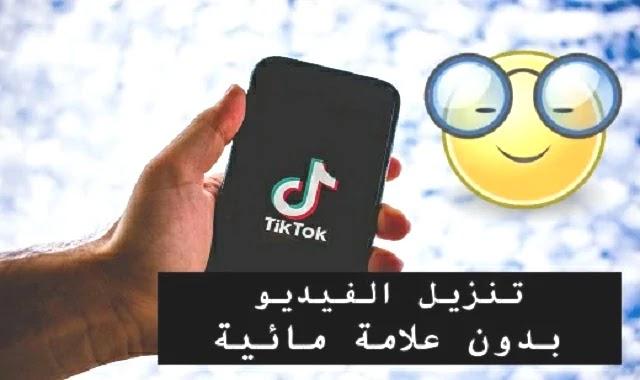 حفظ مقاطع تيك توك للايفون TikTok بدون علامة مائية