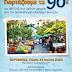 Πρόσκληση : Γιορτάζουμε τα 90 χρόνια της Ίδρυσης των Λαϊκών Αγορών