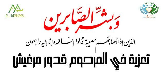 تعزية في وفاة الحاج قدور جد صديقنا مصطفى مرغيش