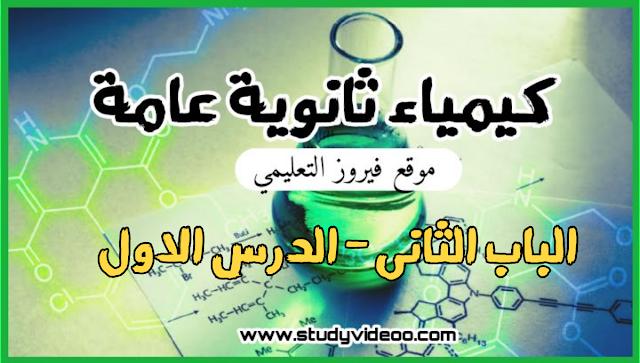 امتحان الكترونى الباب الثانى الدرس الاول كيمياء الصف الثالث الثانوي |ثانويه عامه2021