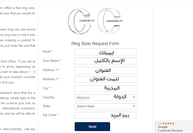 أحصل على مقياس الخاتم Ring Size مجانا إلى باب منزلك