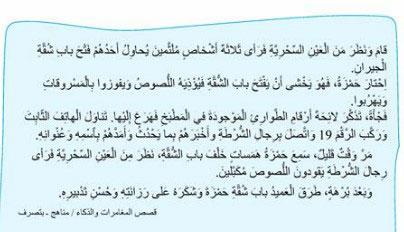 حكاية-العين-السحرية-مرشدي-في-اللغة-العربية-المستوى-الثالث2