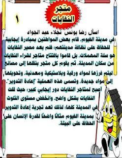 مذكرة شرح درس متجر النفايات منهج الصف الثالث الابتدائي 2021 لغة عربية