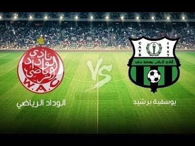 مشاهدة مباراة يوسفية برشيد والوداد الرياضي بث مباشر بتاريخ 21-02-2020 الدوري المغربي