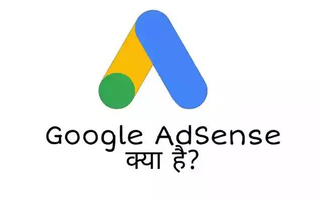 google adsense क्या है? इसके काम करने का तरिका क्या है