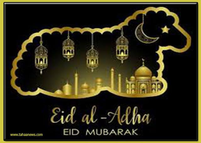 هنئة عيد الاضحى،رسائل تهنئة عيد الاضحى،رسائل تهنئة عيد الاضحى رسمية 2020،2020 eid mubarak
