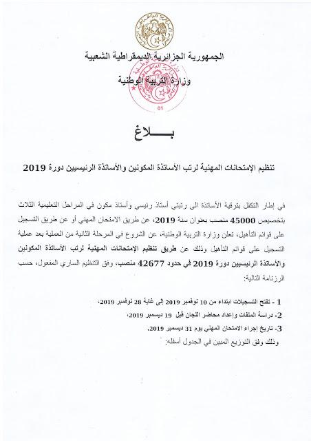 وزارة التربية الوطنية تنظم الإمتحانات المهنية لرتب الأساتذة المكونين والأساتذة الرئيسيين دورة 2019