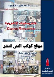 تحميل كتاب الميكروسكوبات الإلكترونية الماسح ، النافذ، النفقي، القوة الذرية pdf| المجاهر الإلكترونية