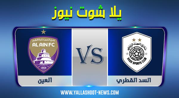 مشاهدة مباراة العين والسد القطري بث مباشر اليوم الجمعة بتاريخ 18-09-2020 دوري أبطال آسيا