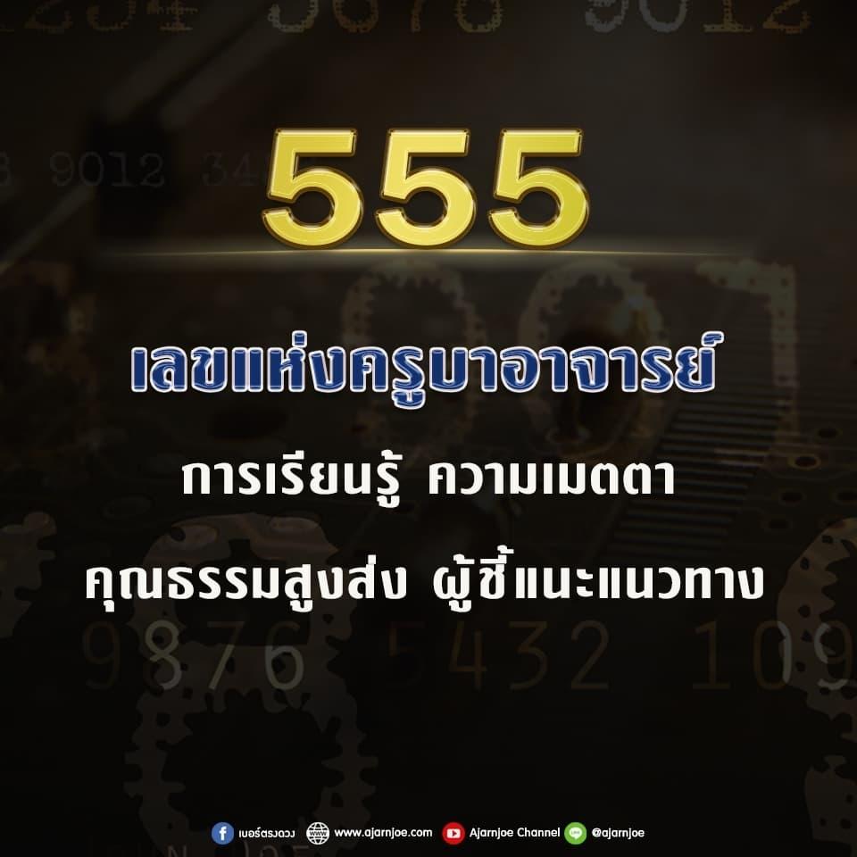ความหมายของเลข 555 ในเบอร์โทรศัพท์มือถือ