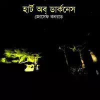 heart of darkness bangla pdf