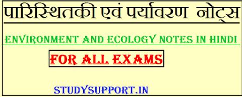 पारिस्थितकी एवं पर्यावरण नोट्स ( environment and ecology notes in hindi)