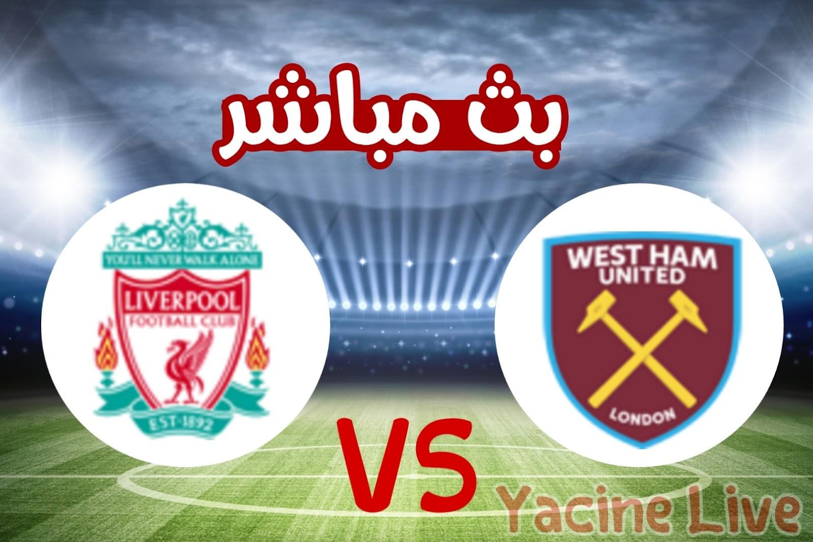 بث مباشر ليفربول ضد ويست هام يونايتد بجودة عالية وبدون اي تقطعات