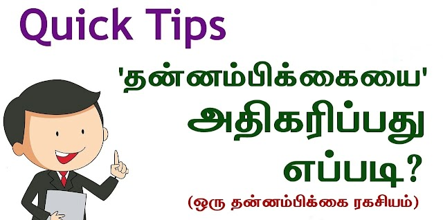 How To Build Self Confidence In Tamil