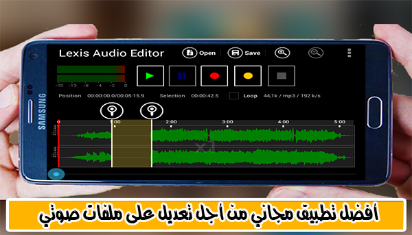 أليك أفضل تطبيق من أجل تعديل على ملفات صوتي