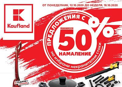 кауфланд Мин. 50% на избрани Нехранителни Продукти