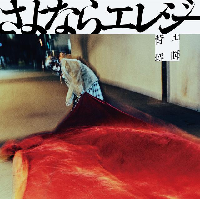 Masaki Suda Sayonara Elegy single