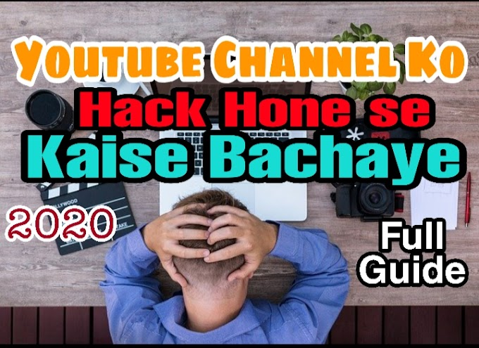 2020 me Youtube Channel Ko Hack hone se kaise bachaye full guide in hindi