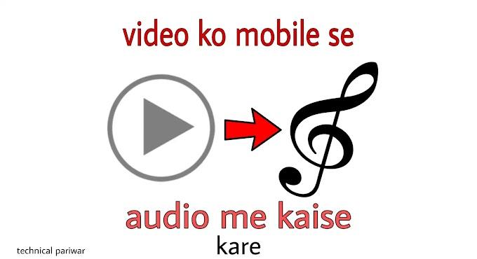 Video को audio में कैसे कन्वर्ट करें? App द्वारा । आईये जानते हैं।