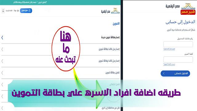 """بالشرح طريقه اضافة افراد الاسره علي بطاقة التموين من على موقع """"مصر الرقمية"""""""