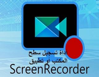 CyberLink Screen Recorder 4 أداة تسجيل سطح المكتب أو تطبيق