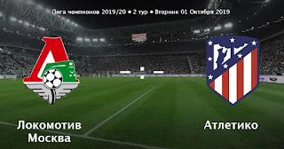 Атлетико Мадрид - Локомотив смотреть онлайн бесплатно 1 октября 2019 прямая трансляция в 22:00 МСК.