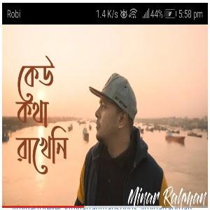 Keu Kotha Rakheni (কেউ কথা রাখেনি) Minar Rahman 2020 Sing Lyrics download