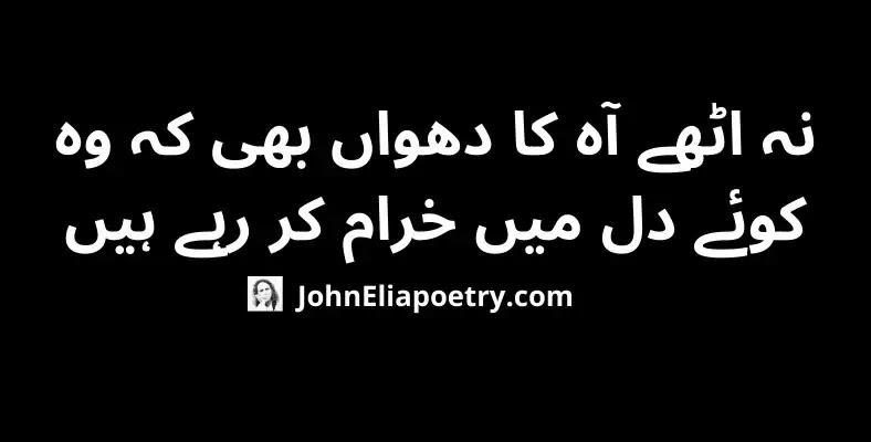 nah utthay aah ka dhuwan bhi ke woh John Elia