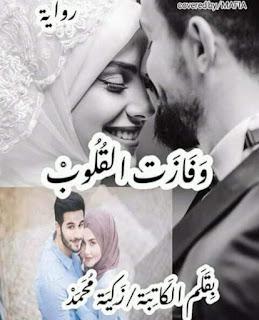 تحميل pdf رواية وفازت القلوب بقلم زكية محمد