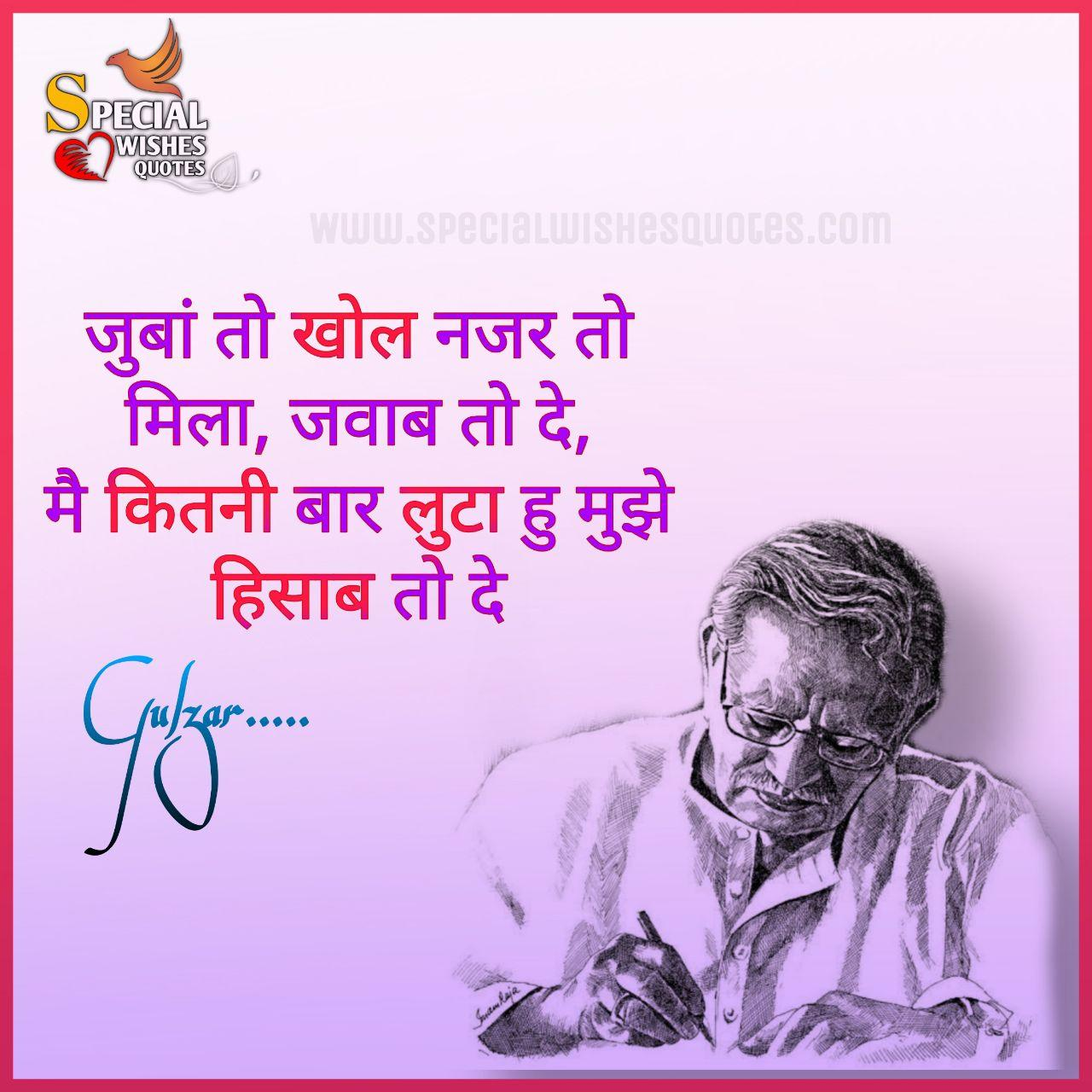 Gulzar Motivational Quotes