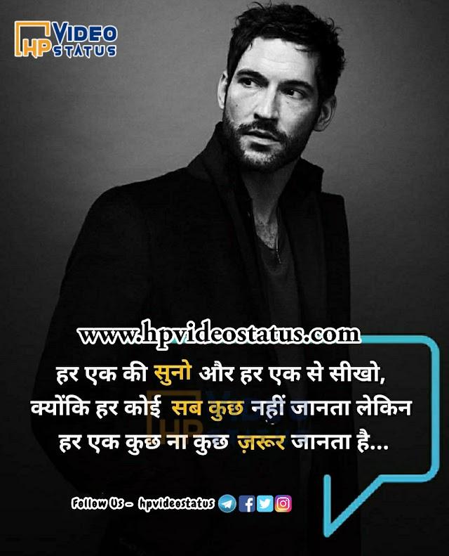 Attitude Whatsapp Status in Hindi For FB - Full Hd Photo Download