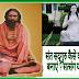 परिचय05, गुरु क्यों आवश्यक है?  बिन गुरु भजन न चैन रे। सांसारिक और आध्यात्मिक गुरु