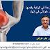 أفضل نتيجة جراحة في الركبة يقدمها الدكتور ياش غولاتي في الهند