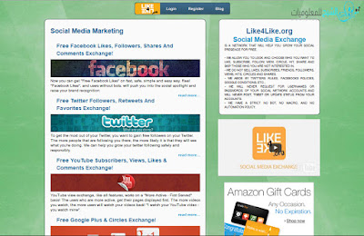 احصل على إعجابات لصفحتك على فيس بوك وتويتر وانستجرام ومواقع أخرى بكل سهولة