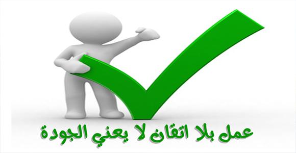 مبادئ إدارة الجودة الشاملة pdf