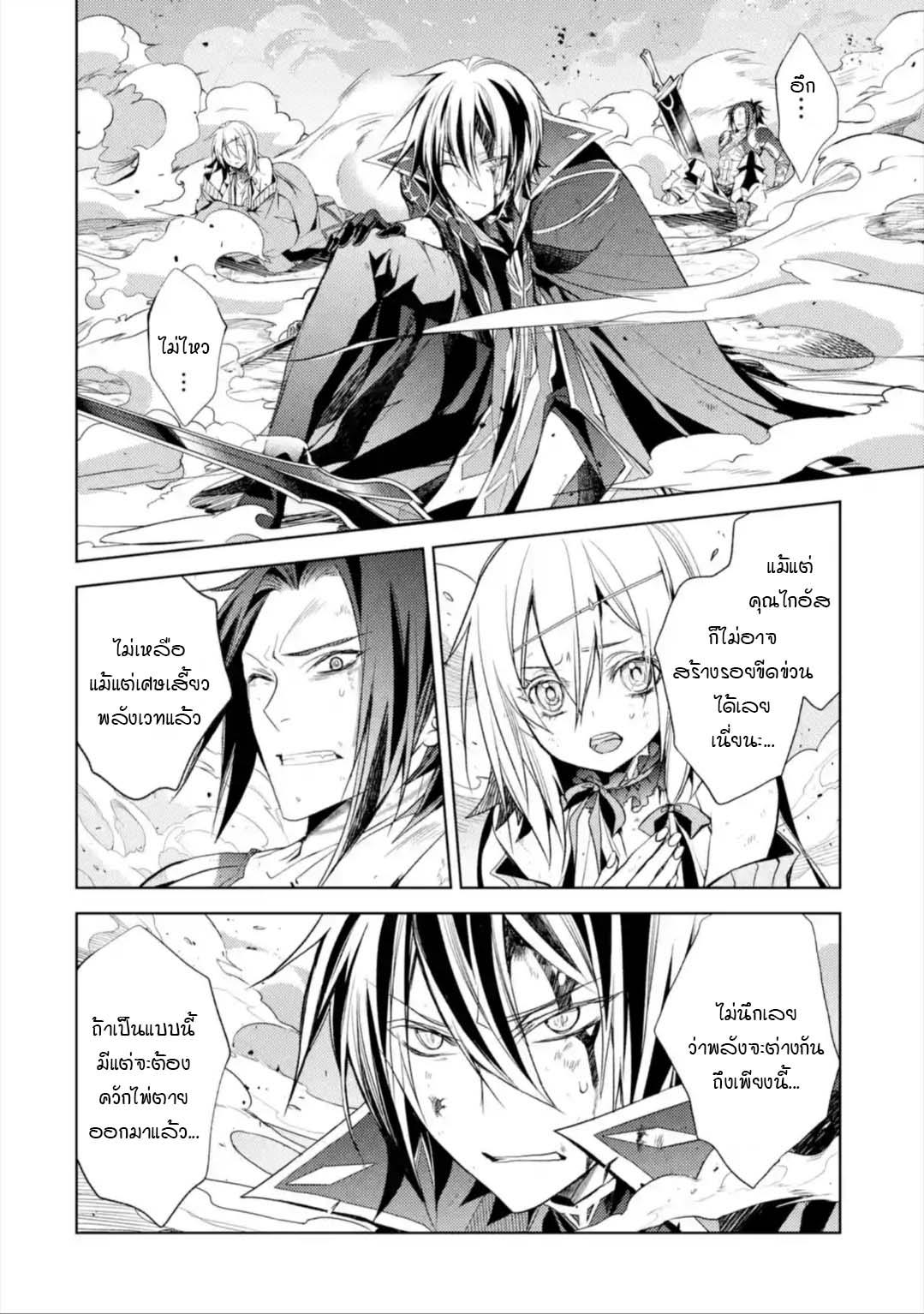 อ่านการ์ตูน Senmetsumadou no Saikyokenja ตอนที่ 8.1 หน้าที่ 2