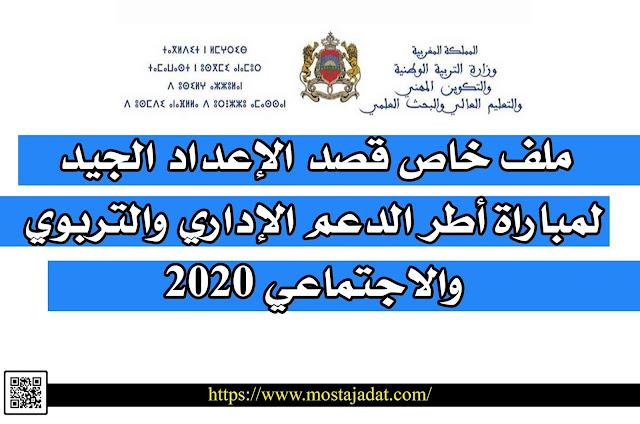 ملف خاص قصد الإعداد الجيد لمباراة أطر الدعم الإداري والتربوي والاجتماعي 2020