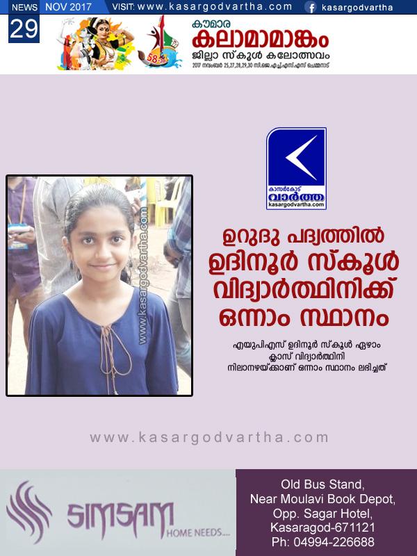 Kalolsavam, Kerala, News, Kasargod, Udinur school student got first prize in Urudu Padyam Chollal.