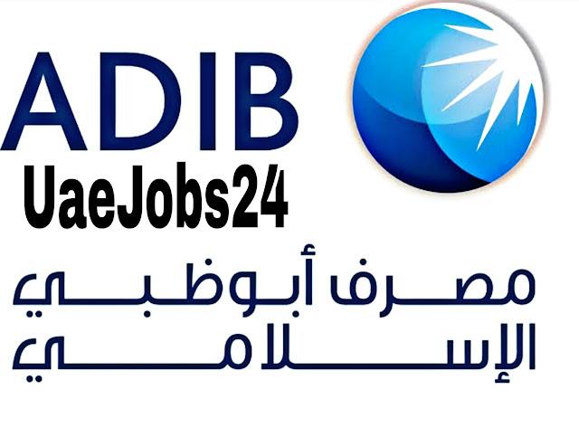 وظائف مصرف ابوظبي بالامارات الاسلامي براتب ل9000درهم