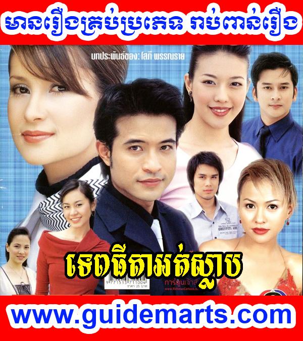 Tep Thida Ot Slab 19 END   Khmer Movie   Khmer Drama   thai drama