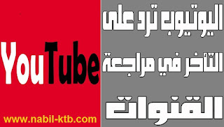 "youtube youtube في جوجل يوتيوب كوكل يوتيوب الويب  جهّز قناتك لكسب الأموال:Together, we've experienced the biggest music, sports, science, culture and gaming events unfold live on YouTube. Now we're introducing more ways to watch live videos and interact with your community in real time. Catching up on the latest Live chat plays a key role in creating connections between creators and their community. Today we are starting to roll out chat replay to YouTube, so you can follow the conversation even after a live stream is over. Live chat replays will show up alongside the video, exactly as it appeared live. Making live streams more accessible We launched automatic captions back in 2009, and since then, we've auto-captioned a staggering 1 billion videos. We're now bringing English automatic captions to live streams. When professionally provided captions aren't available, our new live automatic captions provide creators a quick and inexpensive way to make live streams accessible to more people. With our live automatic speech recognition (LASR) technology, you'll get captions with error rates and latency approaching industry standards. We'll roll this out in the coming weeks, and will continue to improve accuracy and latency of automatic captions. الخطوة 1: مكّن ميزة تحقيق الدخل في القناة. ... الخطوة 3: خصّص بعض الوقت لمعرفة أنواع مقاطع الفيديو التي يمكنك تحقيق الدخل منها وأشكال الإعلانات المختلفة. ... يحتفل صاحب قناة Unbox Therapy ببلوغ عتبة 10 ملايين مشترك، حيث ... لكي تتمّ مراجعتها والتحقّق من أهليتها للانضمام إلى ""برنامج شركاء YouTube""."