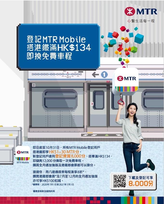 MTR: 登記MTR Mobile App 搭滿HK134 換免費車票 至10月31日