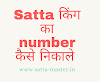सट्टा का नंबर कैसे निकाले || Satta king || lifetime trick satta king | Desawar Gaziyabad Faridabad Gali