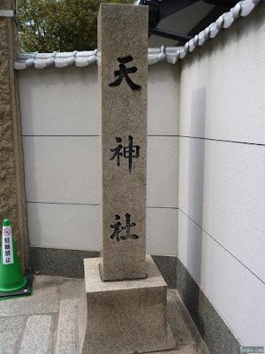 天神社門柱