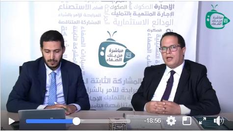 الحلقة الثانية من برنامج مباشرة من بنك الصفاء للإجابة على الأسئلة المتعلقة بسكن الصفاء
