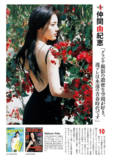 Shupure no Venus 7 Weekly Playboy Oct 2016