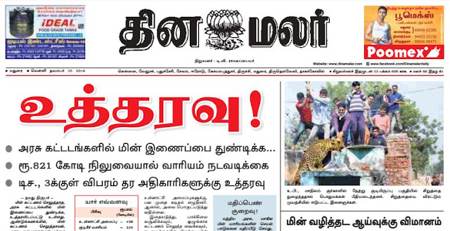 Dinamalar Newspaper 25-11-16