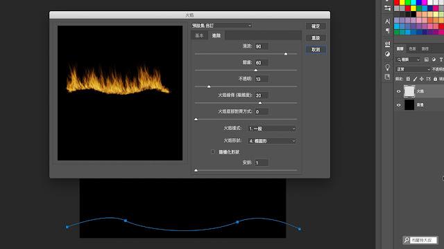 Photoshop 火焰濾鏡 - 進階設定